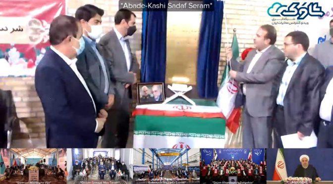 افتتاح شرکت کاشی صدف سرام استقلال آباده توسط ریاست جمهوری به صورت ویدیو کنفرانس در تاریخ ۱۴۰۰/۰۱/۱۲